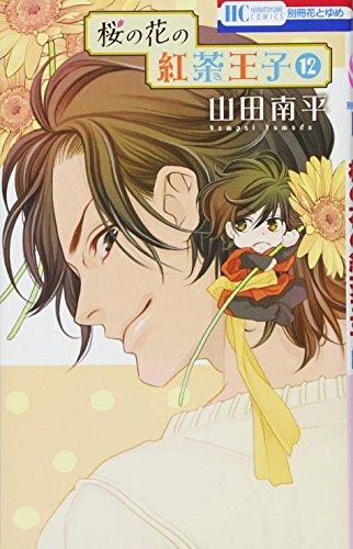 桜の花の紅茶王子 12 (花とゆめCOMICS)