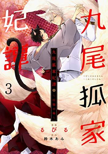 九尾狐家妃譚~仔猫の褥~ : 3 (シャレードコミックス)