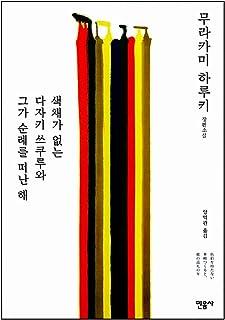 韓国書籍, 日本文学/색채가 없는 다자키 쓰쿠루와 그가 순례를 떠난 해 – 무라카미 하루키/色彩を持たない多崎つくると、彼の巡禮の年 (2013)/韓国より配送