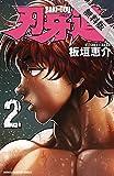 刃牙道 2【期間限定 無料お試し版】 (少年チャンピオン・コミックス)