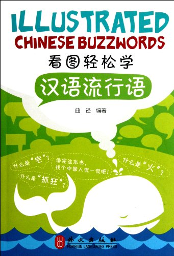 Illustrated Chinese Buzzwords (English and Chinese Edition)