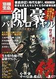 剣豪バトルロイヤル ~最強の侍は誰だ!? (別冊宝島―カルチャー&スポーツ (1591))