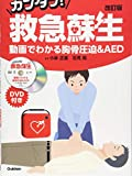 カンタン! 救急蘇生 改訂版 ~動画でわかる胸骨圧迫&AED~