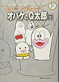 オバケのQ太郎 5 (藤子・F・不二雄大全集) (てんとう虫コミックス)