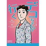 デコちゃんが行く  : 袴田ひで子物語 (コミック)