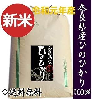 【白米】奈良県産ひのひかり30kgを精米します /注文後精米 /つきたて新鮮