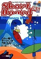 DVD付 ショートボード・ビギナーズ・バイブル―この一冊でサーフィンがうまくなる (よくわかるDVD+BOOK―SURFRIDE)