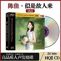 陈佳 似是故人来 粤语专辑HQCD2高品质人声cd发烧碟 天艺唱片