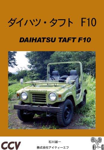 DAIHATSU TAFT F10 Cross Country Vehicle (Japanese Edition)