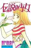 伝説の少女(2) (BE・LOVEコミックス)