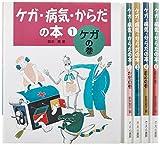 ケガ・病気・からだの本(全5巻セット)