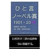 ひと言ノーベル賞 1901-2019