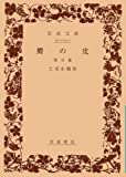 鱧の皮―他五篇 (岩波文庫 緑 113-1)