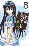 かへたんていぶ 5巻 (デジタル版ガンガンコミックスONLINE)