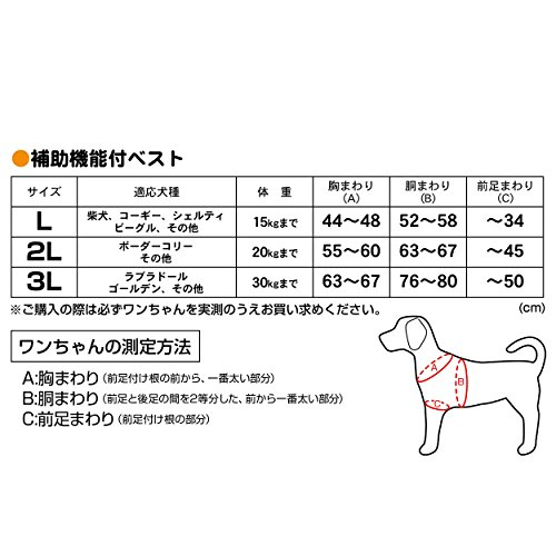 ペティオzuttone(ずっとね)『老犬介護用補助機能付ベストKL(W23637)』