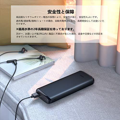 519tEanfpHL-20000mAhモバイルバッテリー「AUKEY PB-Y23」がアマゾンで限定41%オフセール[PR]