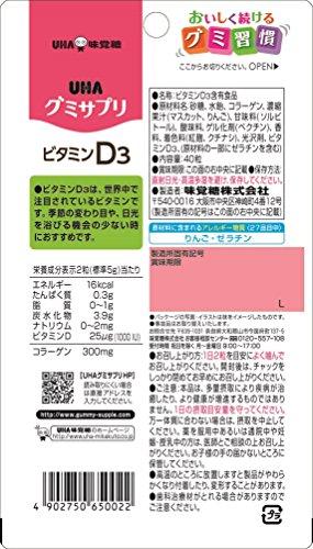 『UHAグミサプリ ビタミンD3 マスカット味 スタンドパウチ 40粒 20日分』の1枚目の画像