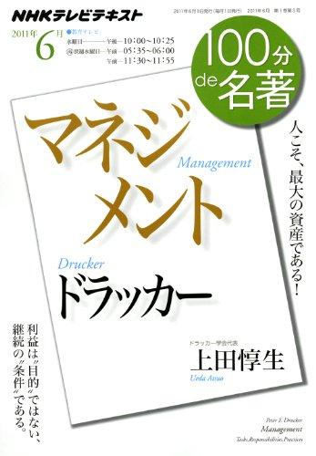 ドラッカー『マネジメント』 2011年6月 (100分 de 名著)
