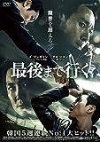 最後まで行く[DVD]
