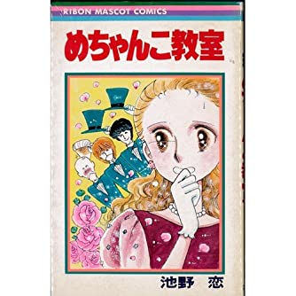 めちゃんこ教室 (りぼんマスコットコミックス)
