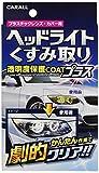 カーオール(CARALL) ヘッドライトクリーナー ヘッドライトくすみ取り透明度保護COATプラス プラスチックレンズ・カバー用 2070