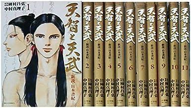 天智と天武 コミック 1-11巻セット (ビッグ コミックス)