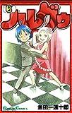 ハレグゥ 6巻 (デジタル版ガンガンコミックス)