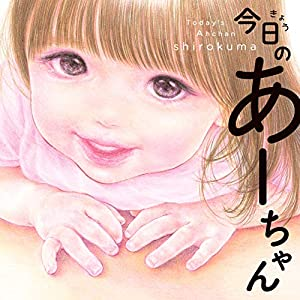 今日のあーちゃん (コミックエッセイ)