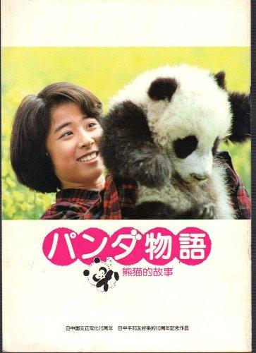 映画パンフレット 「パンダ物語」監督:新城卓 出演:八木さおり、米倉斉加年、星由里子