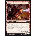 MTG マジック:ザ・ギャザリング 多欲なドラゴン アンコモン 基本セット2020 M20-153 | 日本語版 クリーチャー 赤