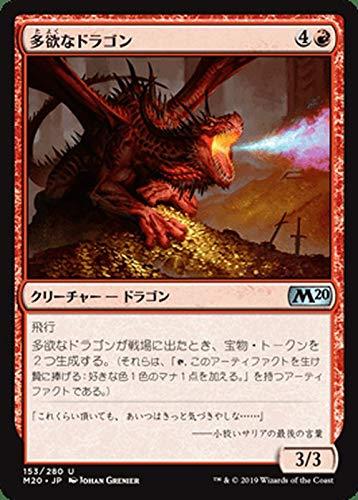MTG マジック:ザ・ギャザリング 多欲なドラゴン アンコモン 基本セット2020 M20-153   日本語版 クリーチャー 赤