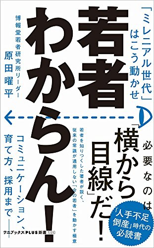 Mirror PDF: 若者わからん! - 「ミレニアル世代」はこう動かせ - (ワニブックスPLUS新書)