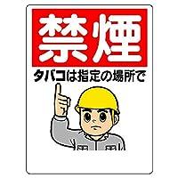 【318-06A】禁煙標識 禁煙タバコは指定の場所で
