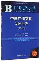 广州蓝皮书:中国广州文化发展报告(2016)