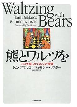 [トム デマルコ, ティモシー リスター, 伊豆原 弓]の熊とワルツを リスクを愉しむプロジェクト管理
