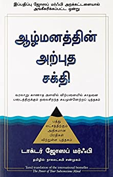 THE POWER OF YOUR SUBCONSCIOUS MIND  (Tamil) by [Dr. JOSEPH MURPHY, Nagalakshmi  Shanmugham]