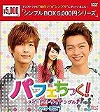 パフェちっく!~スイート・トライアングル~ DVD-BOX1<シンプルBOX 5,000円シリーズ> image