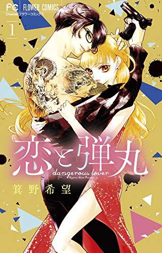 恋と弾丸 (1) (Cheeseフラワーコミックス)
