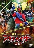 プロレスの星 アステカイザー VOL.6[DVD]
