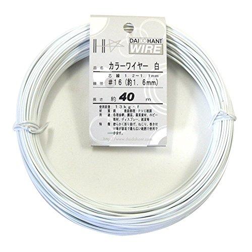 ダイドーハント (DAIDOHANT) 針金 [ビニール被覆] カラーワイヤー ホワイト ( 白 ) [太さ] #16 (1.6 mm x [長さ] 40m 10155837