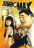 JUMBO MAX (1) (ビッグコミックス)