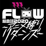 Niji no sora (FLOW Chokaigi 2020 Anime Shibari Returns Live)