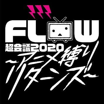 FLOW 超会議 2020 ~アニメ縛りリターンズ~ LIVE at 幕張メッセイベントホール