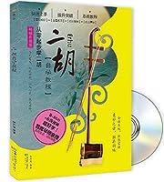二胡自学教程(附光盘畅销升级版)