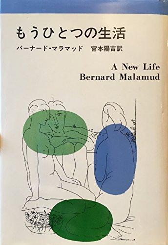 もうひとつの生活 (1970年)の詳細を見る