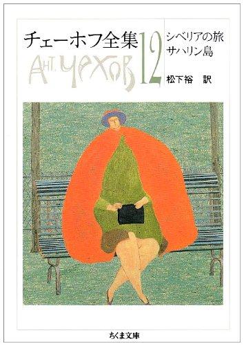 チェーホフ全集〈12〉シベリアの旅 サハリン島 (ちくま文庫)