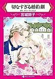 切なすぎる婚約劇 (HQ comics ミ 5-6)