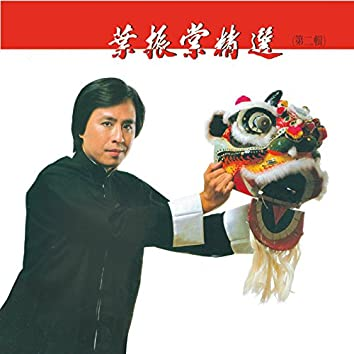 Ye Zhen Tang Jing Xuan (Di Er Ji)