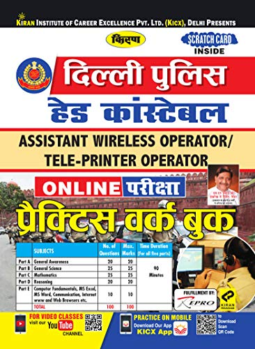 Kiran Delhi Police Head Constable Assistant Wireless Operator Tele Printer Operator Practice Work Book (2860)(Hindi) (Hindi Edition)