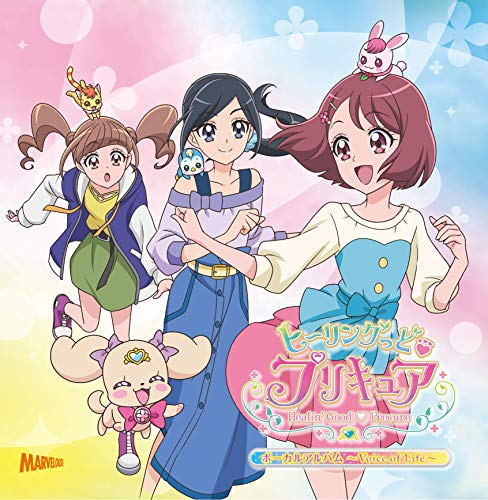 [album]ヒーリングっど■プリキュア ボーカルアルバム~Voice of life~ – V.A.[FLAC + MP3]